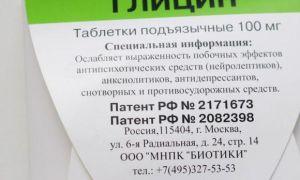 Инструкция по применению Глицина для взрослых и детей