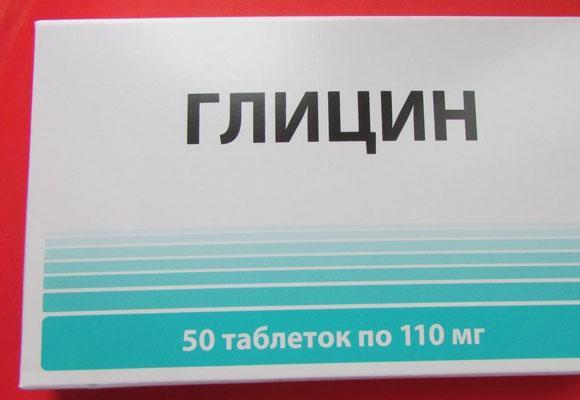 Глицин таблетки